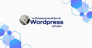 องค์กรใช้ WordPress